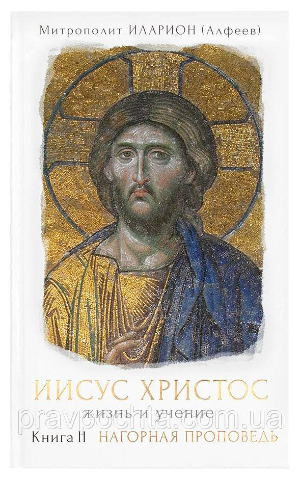 Иисус Христос. Жизнь и учение. Книга 2. Нагорная проповедь. Митрополит Иларион (Алфеев)
