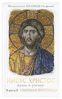 Иисус Христос. Жизнь и учение. Книга 2. Нагорная проповедь. Митрополит Иларион (Алфеев), фото 1