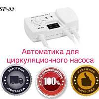 Терморегулятор SP-03