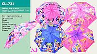 Зонт с рисунком герои диснея