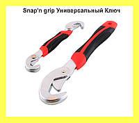 Snap'n grip Универсальный Ключ!Опт