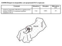 Покриття для артроскопії №3