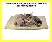Термоподстилка для домашних животных Self heating pet bed!Акция