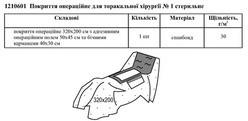 Покрытие операционное для торакальной хирургии № 1