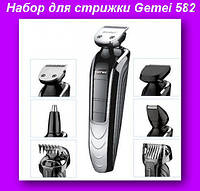 Gemei 582 Набор для стрижки волос и бороды,Набор для стрижки Gemei!Опт