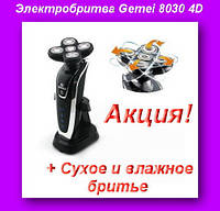 Gemei 8030 Электробритва 4D,Электробритва  сухое и влажное бритье!Акция