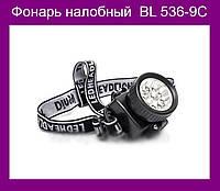 Фонарь налобный  BL 536-9C!Опт