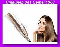 Gemei GM 1960 Стайлер 3в1,Стайлер Gemei,Утюжок 3в1!Опт
