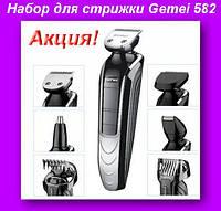 Gemei 582 Набор для стрижки волос и бороды,Набор для стрижки Gemei!Акция