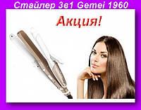 Gemei GM 1960 Стайлер 3в1,Стайлер Gemei,Утюжок 3в1!Акция