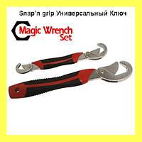 Snap'n grip Универсальный Ключ!Акция