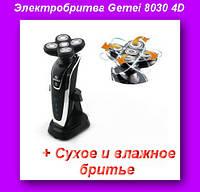 Gemei 8030 Электробритва 4D,Электробритва  сухое и влажное бритье!Опт