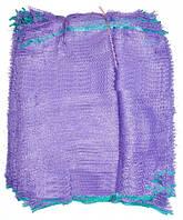 Сетка овощная фиолетовая 40х60 (100 шт)