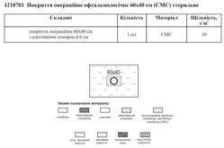 Покрытие операционное офтальмологическое 60х40см СМС