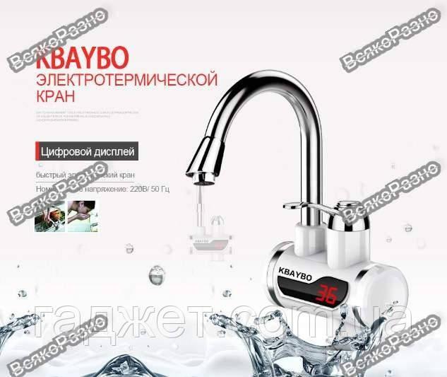 Цифровой мгновенный водонагреватель на кран, проточный электрический водонагреватель, кран  KBAYBO