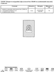 Покрытие операционное офтальмологическое 120х80см