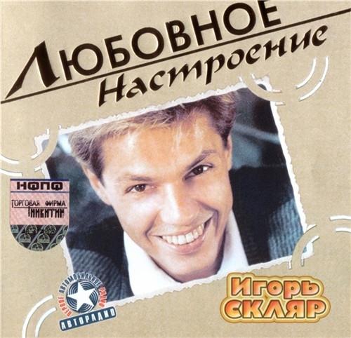 CD диск. Игорь Скляр - Любовное Настроение