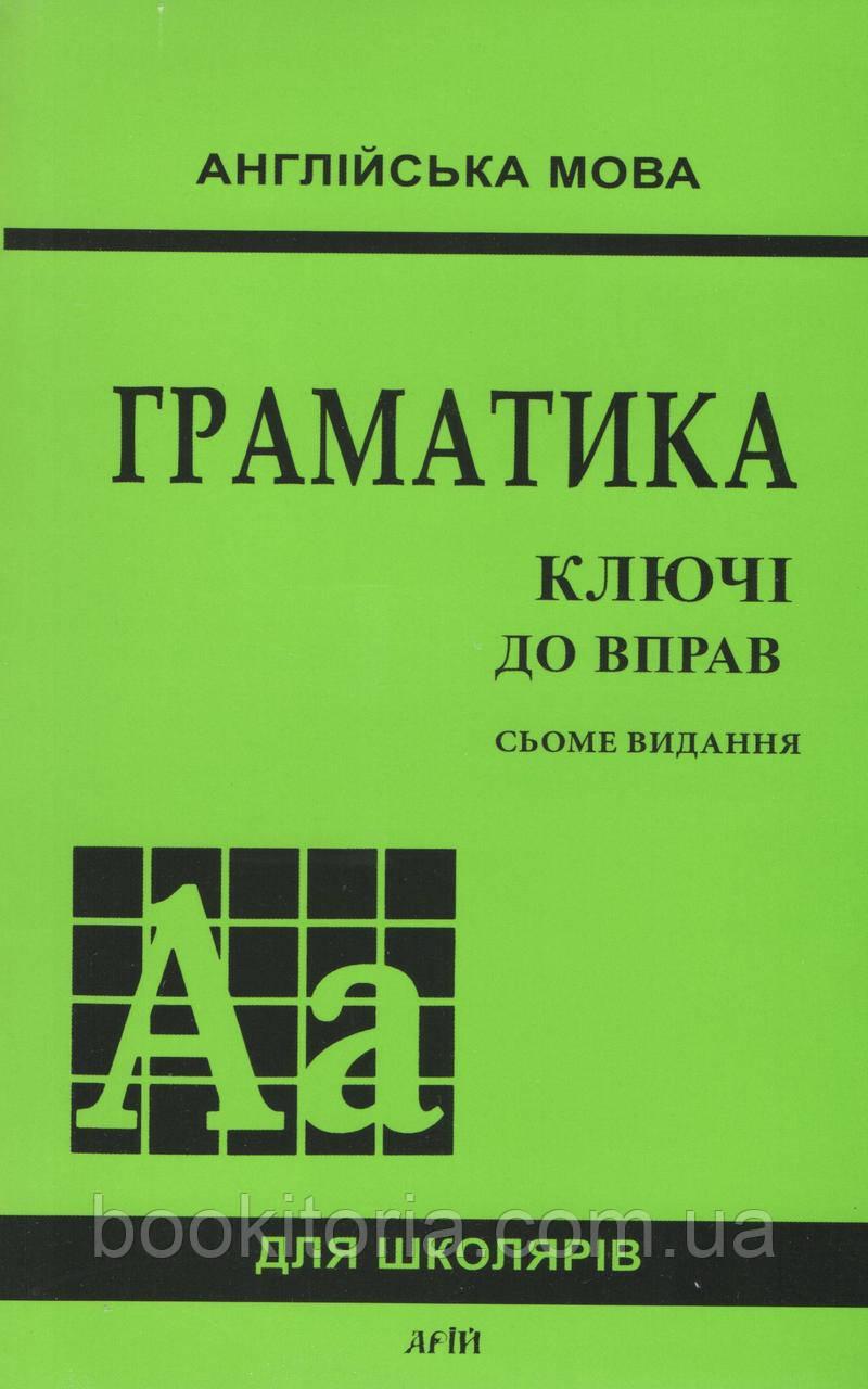 Голіцинський (Галіцинський) Ю.Б. та ін. Англійська мова. Граматика: Ключі до вправ (7-е видання).