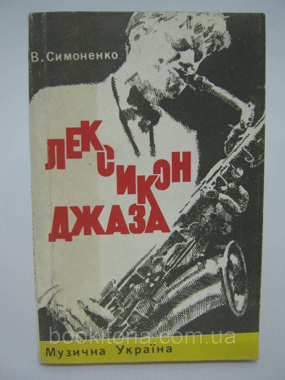 Симоненко В. Лексикон джаза (б/у).