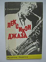 Симоненко В. Лексикон джаза (б/у)., фото 1