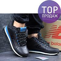 Мужские кроссовки New Balance, черные с голубым / кожанные кроссовки мужские Нью Беленс, модные, осень-зима
