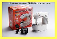 Швейная машинка FHSM 201 с адаптером!Опт