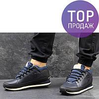 Мужские кроссовки New Balance, темно-синие с черным/ кожанные кроссовки мужские Нью Беленс, модные, осень-зима