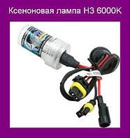 Ксеноновая лампа H3 6000K!Акция