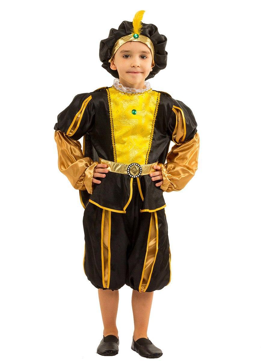"""Детский карнавальный костюм """"Принц-Паж"""" для мальчика (2 цвета)"""