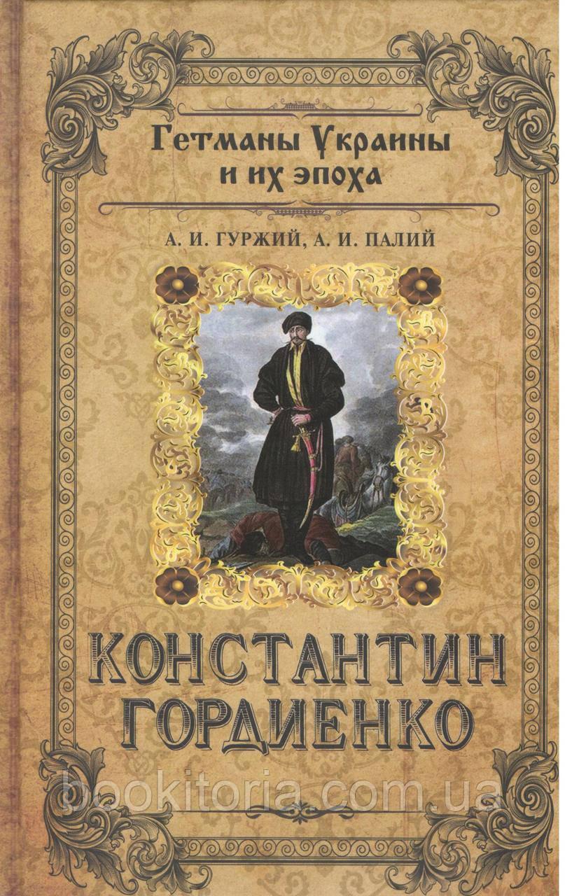 Гуржий В. Константин Гордиенко.