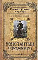 Гуржий В. Константин Гордиенко., фото 1