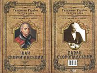 Гуржій І. Павло Скоропадський; Іван Скорпадський.