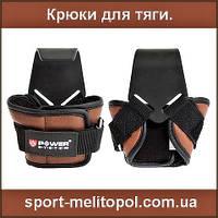 Power System-3300 Крюки для тяги