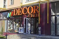 Новая Декор Студия Акварель в Киеве