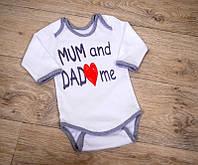 """Детский бодик с длинным рукавом """"Я люблю маму и папу"""""""