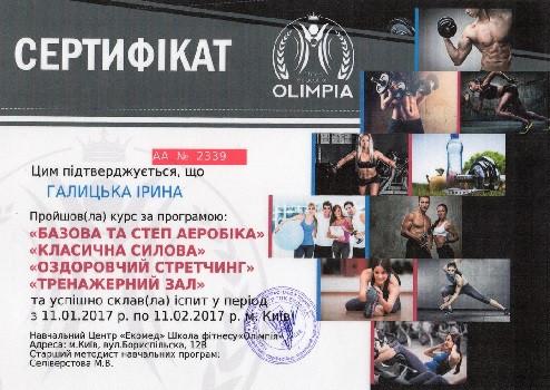 Сертификат универсального тренера от школы Олимпия