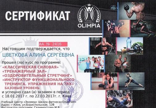 Сертификат по курсу Тренер Универсал № 6 от школы Олимпия