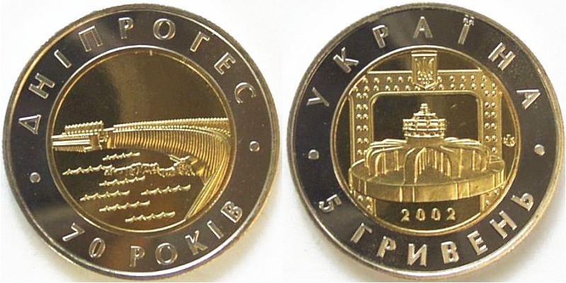 5 гривень 2002 Україна — 70-річчя Дніпровської ГЕС