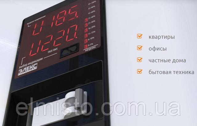технические характеристикибытовогостабилизаторанапряженияЭлекс Ампер-Дуо У 16-1-25 v2.0 в Харькове