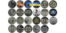 Полный набор монет НБУ 2015 года