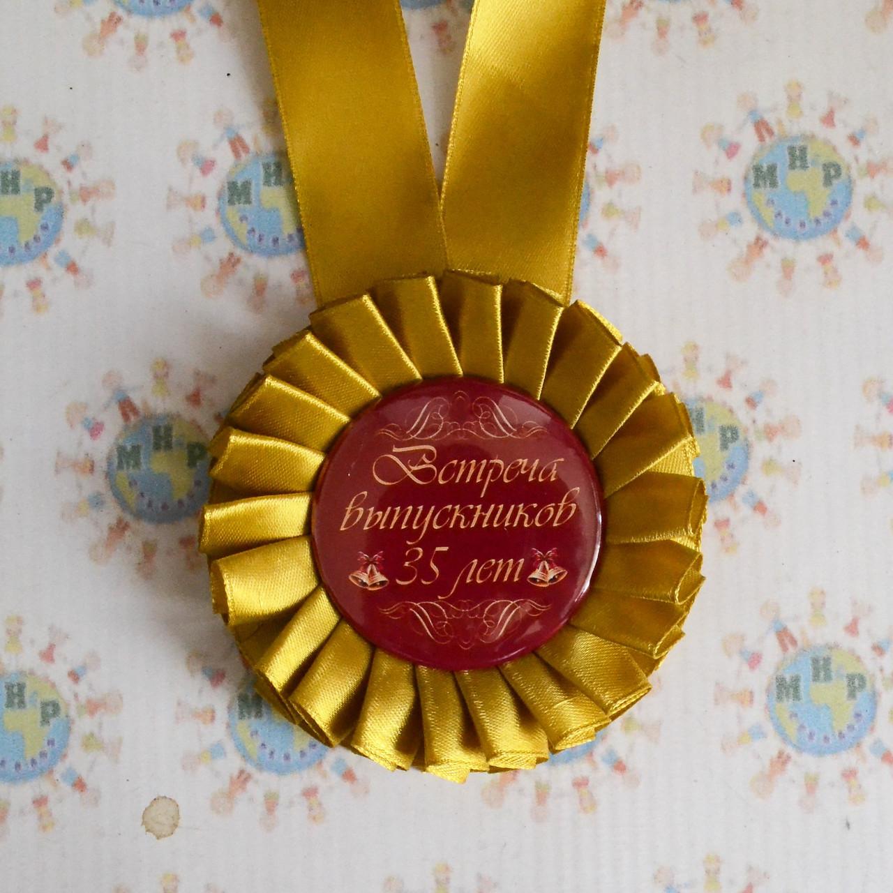 Медаль для выпускника Золотая