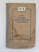Б.Урецкий Курс морских гидротехнических сооружений. 2 часть. 1947 год