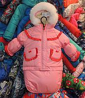 Детский зимний комбинезон Тройка-конверт 3 в 1 Розовый