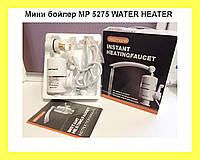 Мини бойлер MP 5275 WATER HEATER!Опт