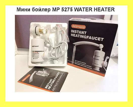 Мини бойлер MP 5275 WATER HEATER
