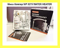 Мини бойлер MP 5275 WATER HEATER!Опт