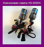 Ксеноновая лампа H3 6000K!Опт