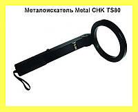 Металоискатель Metal CHK TS80!Опт