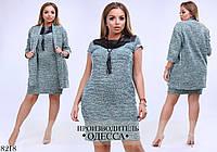 Платье теплое+кардиган с карманами, ткань букле