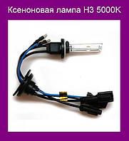 Ксеноновая лампа H3 5000K!Опт